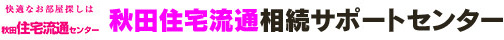 秋田住宅流通相続サポートセンター